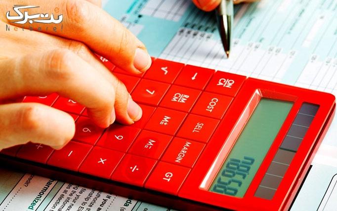 آموزش حسابداری مالی خدماتی در آموزشگاه قدرت بیان