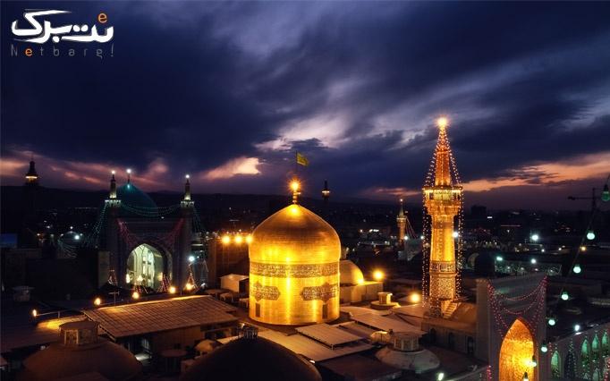 تور تهران مشهد در آژانس آریا پرواز ماندگار مشهد