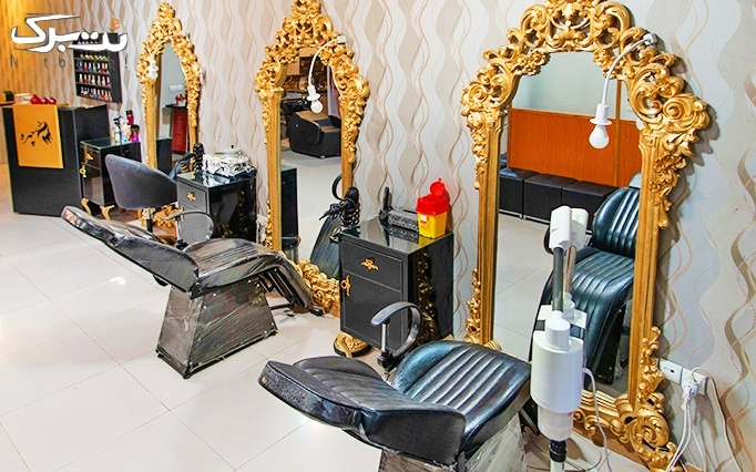 خدمات متنوع زیبایی در آرایشگاه چهره