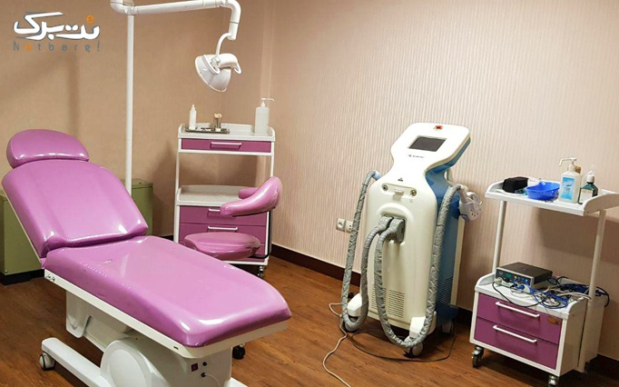 برداشتن خال با rf در مطب دکتر مکارم