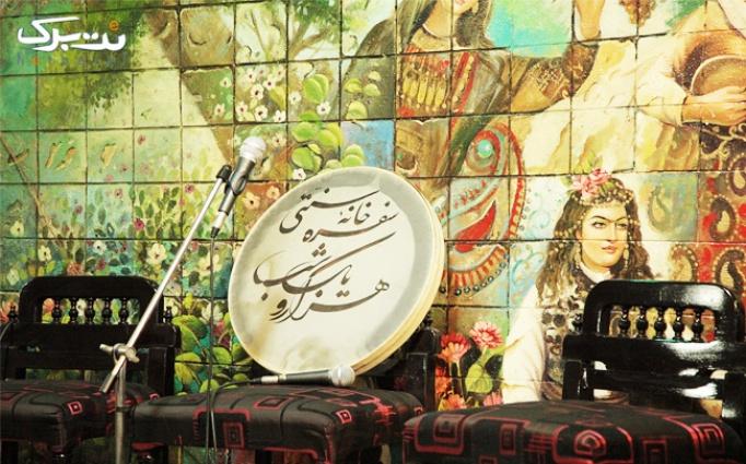 غذاهای لذیذ ایرانی در رستوران سنتی هزار و یک شب