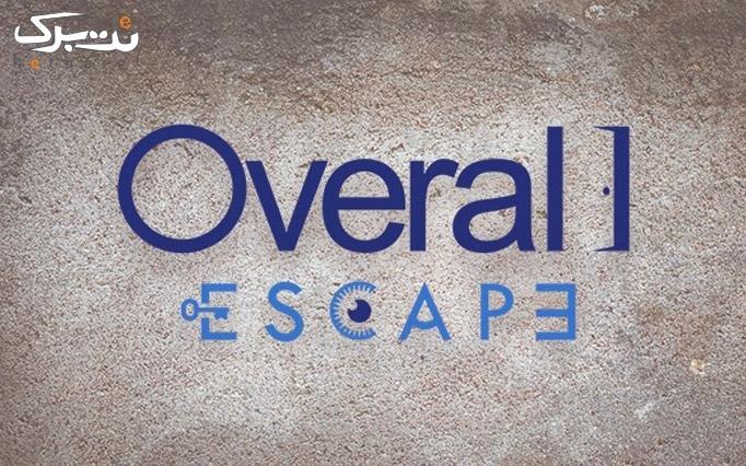 بازی معمایی LAB13 در اتاق فرار Overall Escape