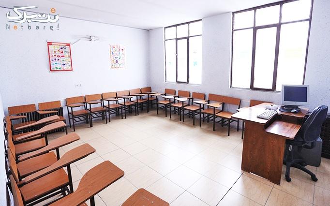 آموزش زبان انگلیسی در آموزشگاه زبان جهانی