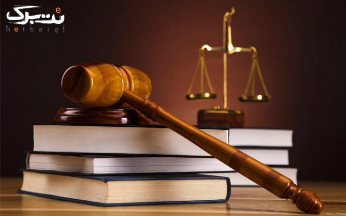 یک جلسه مشاوره حقوقی در مجموعه وکلای همراه قانون