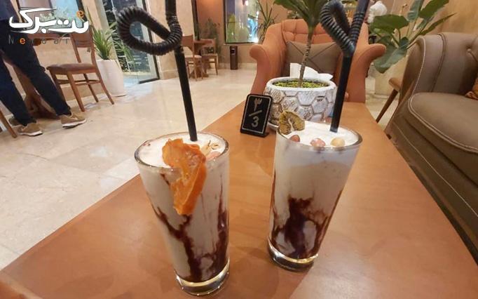 کافه رستوران کهکشان با منو نوشیدنی های سرد و گرم