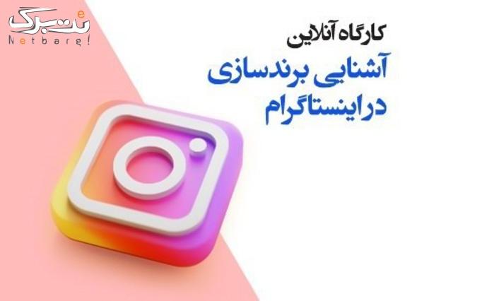 کارگاه آنلاین برند سازی در اینستاگرام آکادمی برسام