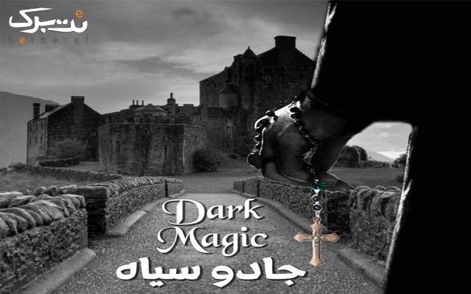 اتاق فرار جادوی سیاه در مجموعه جاست اسکیپ