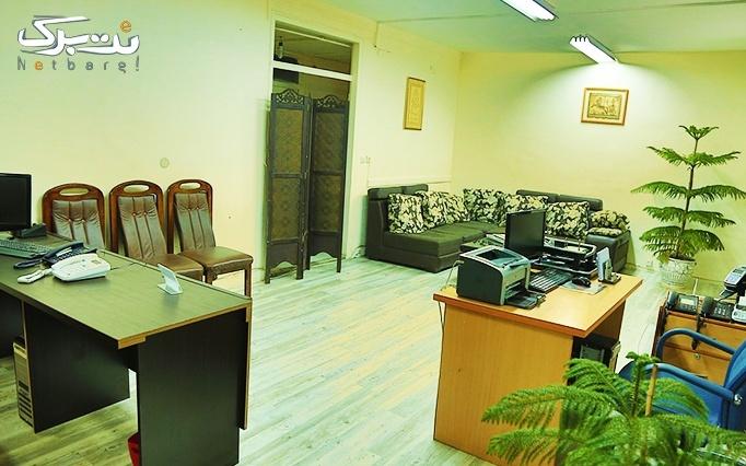 لیزر جای جوش در مرکز پزشکی سلکتیو