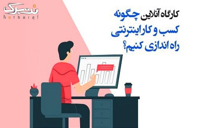کارگاه آنلاین راه اندازی کسب و کار اینترنتی برسام