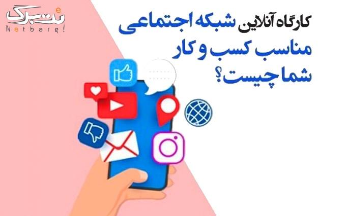کارگاه آنلاین شبکه اجتماعی مناسب کسب و کار برسام
