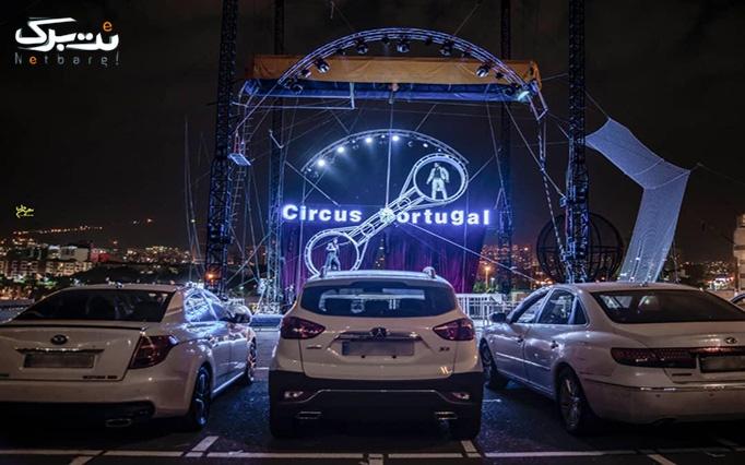 سیرک ایران پرتغال در سیرک ماشین برج میلاد