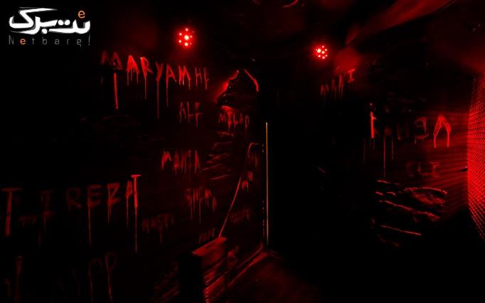 بازی در اتاق فرار قلعه