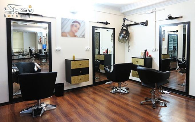کراتین مو در آرایشگاه بانو فروتن