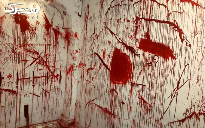 اتاق فرار بسیار ترسناک شکنجه از مجموعه اسکیپ مستر