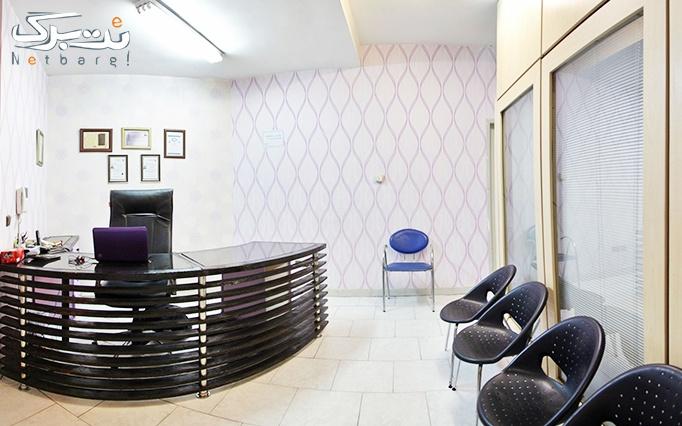 لیزر ایلایت shr در مطب دکتر مهرورز