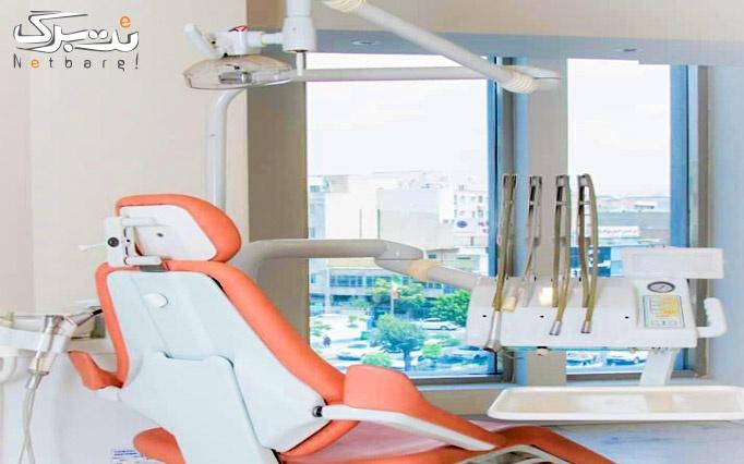 خدمات دندانپزشکی در مطب دکتر زهرا تاج آبادی