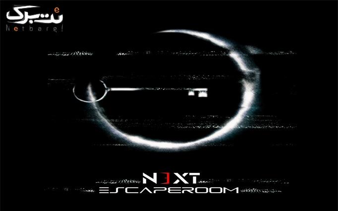 اتاق فرار Next_escaperoom