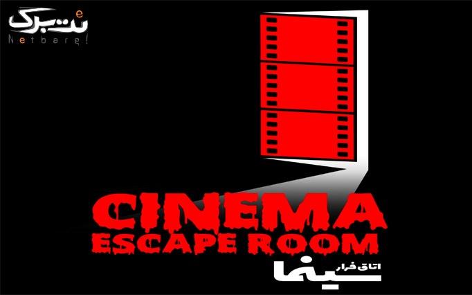 بازی فوق هیجانی اتاق فرار سینما از مگا اسکیپ