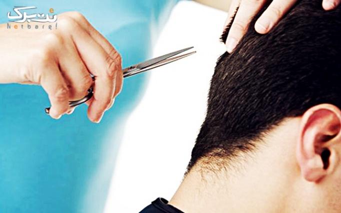 کوتاهی مو طبق جدید ترین متدها در سالن مردانه الیاس