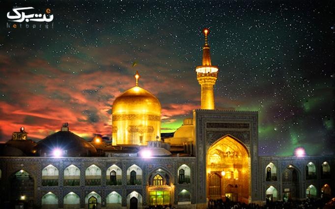 تور تهران مشهد 2 شب و 3 روزه آژانس آفتاب سپهر