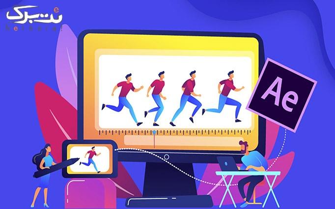 آموزش موشن گرافیک در آموزشگاه رادمان