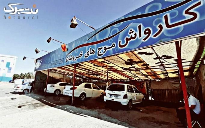 کارواش خروشان باروشویی و توشویی خودرو سواری ایرانی