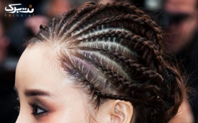 بافت موی ساده در سالن هلیا