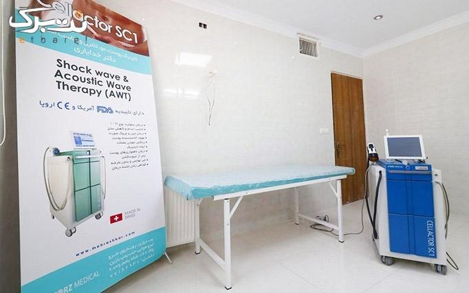 تزریق چربی به بدن در مطب دکتر خدایاری