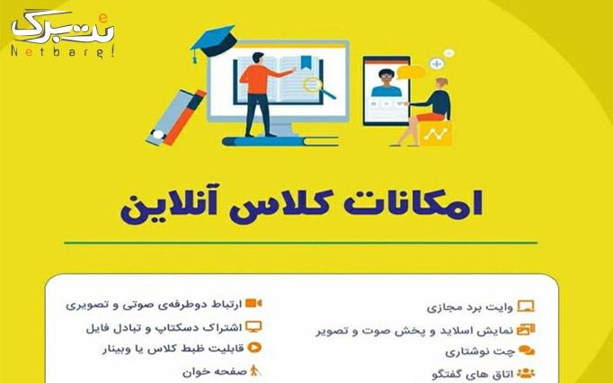 آموزش آنلاین زبان انگلیسی در بستر آنلاین آیبل