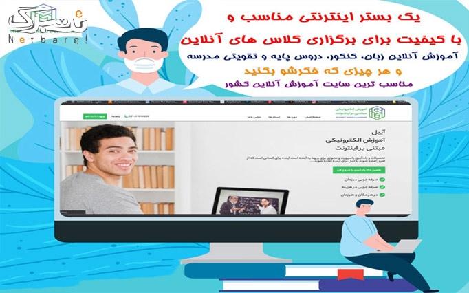 آموزش آنلاین زبان آلمانی در بستر آنلاین آیبل