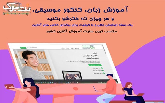 آموزش آنلاین انواع زبانهای خارجی در ۀیبل