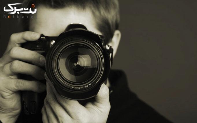 دوره آنلاین عکاسی پایه در آموزشگاه مثلث