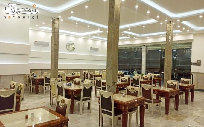 سینی 2 نفره در  رستوران میلاد