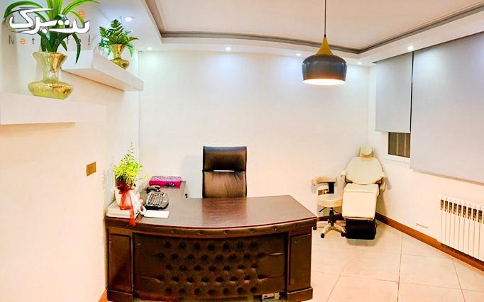 خدمات متنوع دندانپزشکی در مرکز دندانپزشکی اپال
