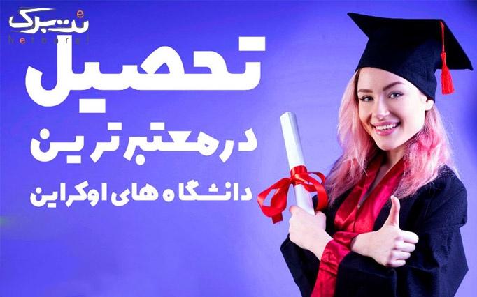 ارائه انواع مشاوره مهاجرتی در موسسه مهاجرت پارسیان