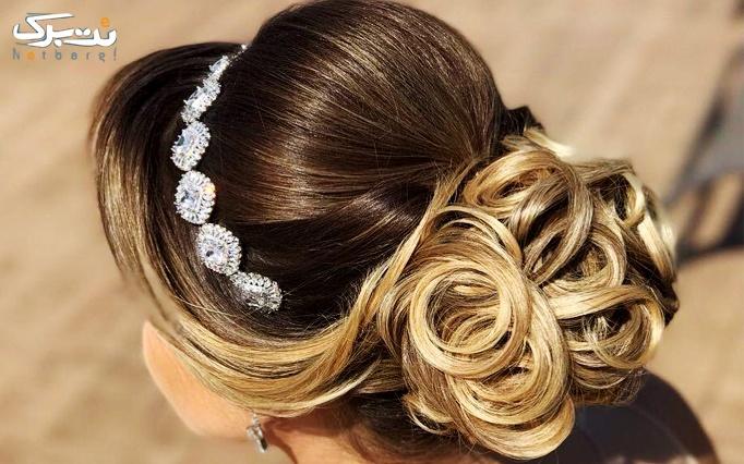 میکاپ یا شینیون مو در سالن زیبایی منیژه کریم نژاد