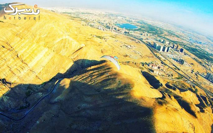 پروازی هیجان انگیز با پاراگلایدر در ایران اسکای