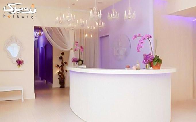 خدمات زیبایی و آرایشی در سالن زیبایی شیدا (شریعتی)