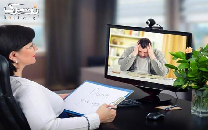 مشاوره روانشناسی در مرکز مشاوره راز ماندگار
