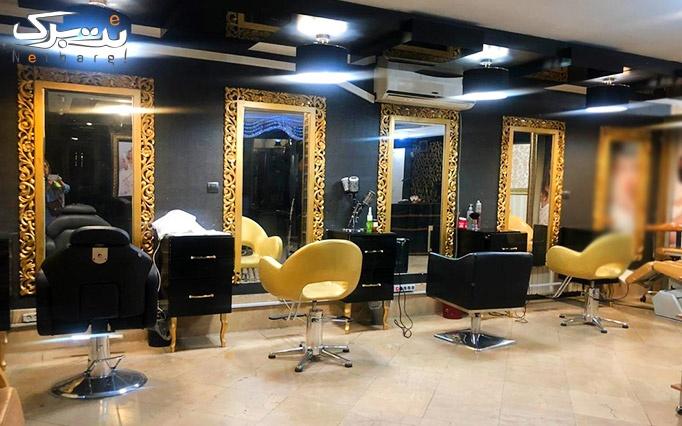وکس صورت و میکاپ در سالن شفق طلائی