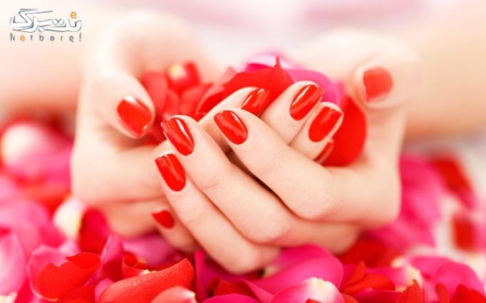 خدمات زیبایی ناخن در سالن زیبایی ناخن و مژه جواهر