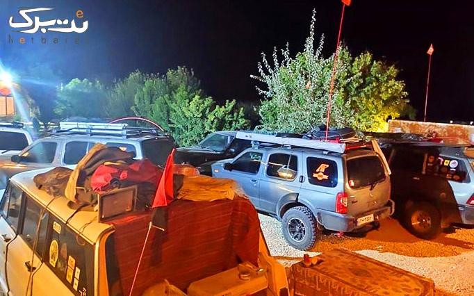تور 1.5 روزه کویر ابوزید آباد از هپی گروپ
