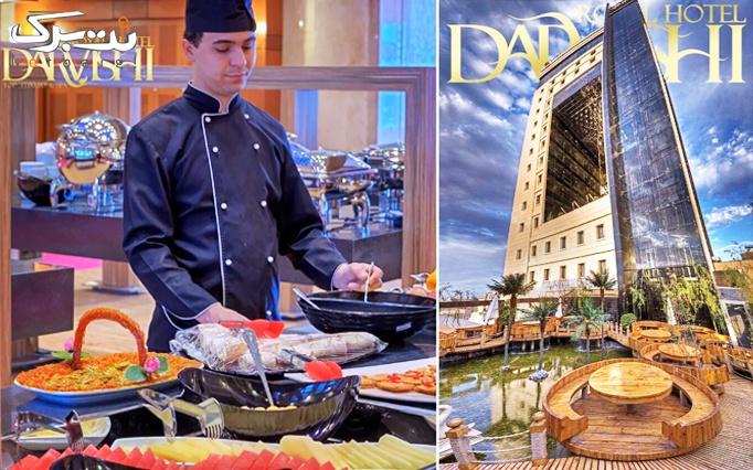 بوفه صبحانه هتل مجلل 5 ستاره درویشی