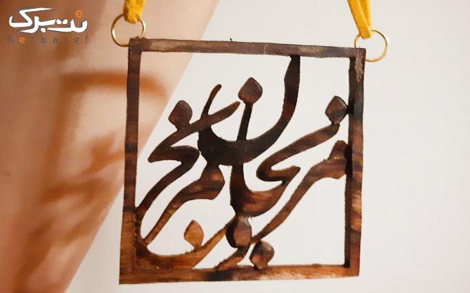 ساخت زیورآلات چوبی در کارگاه آموزشی هنرهای چوبی