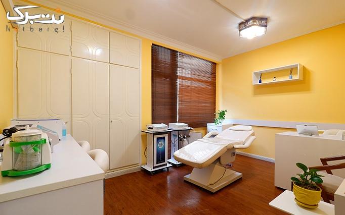 تزریق ژل و بوتاکس در مرکز فوق تخصصی پوست و مو روژه
