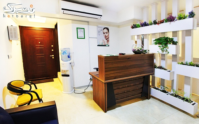 میکرودرم پوست توسط دکتر شفقتیان
