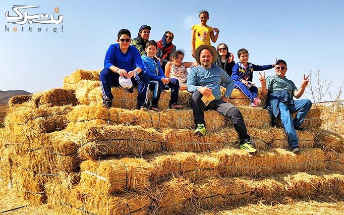 مزرعه گردشگری خورشید با یک روز تفریح و گردش