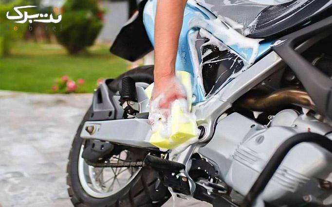 خدمات تخصصی کارواش موتور سیکلت در موتو نانو واش