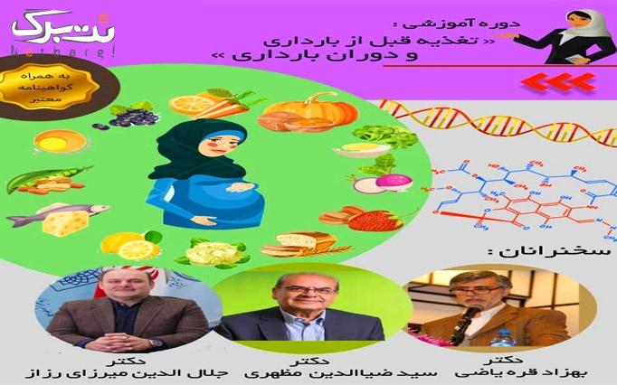 تغذیه بارداری در انجمن ایمنی زیستی ایران