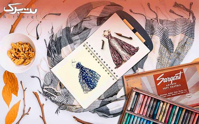 آموزش طراحی لباس آموزشگاه نقاشی هنر نو